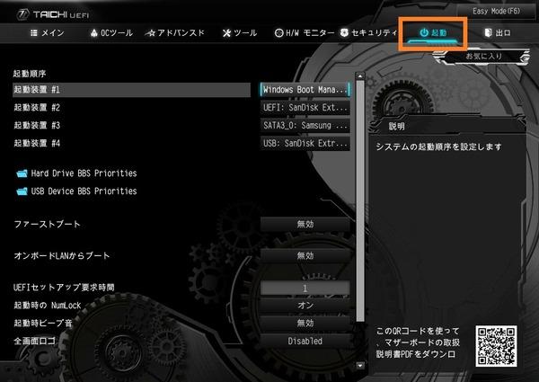 ASRock X299 Taichi CLX_BIOS_7