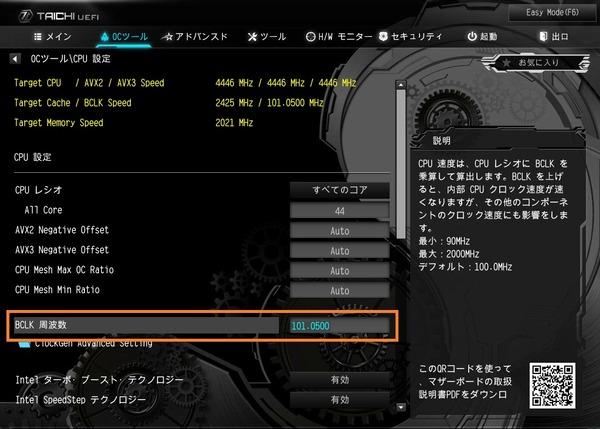 ASRock X299 Taichi CLX_BIOS_OC_7