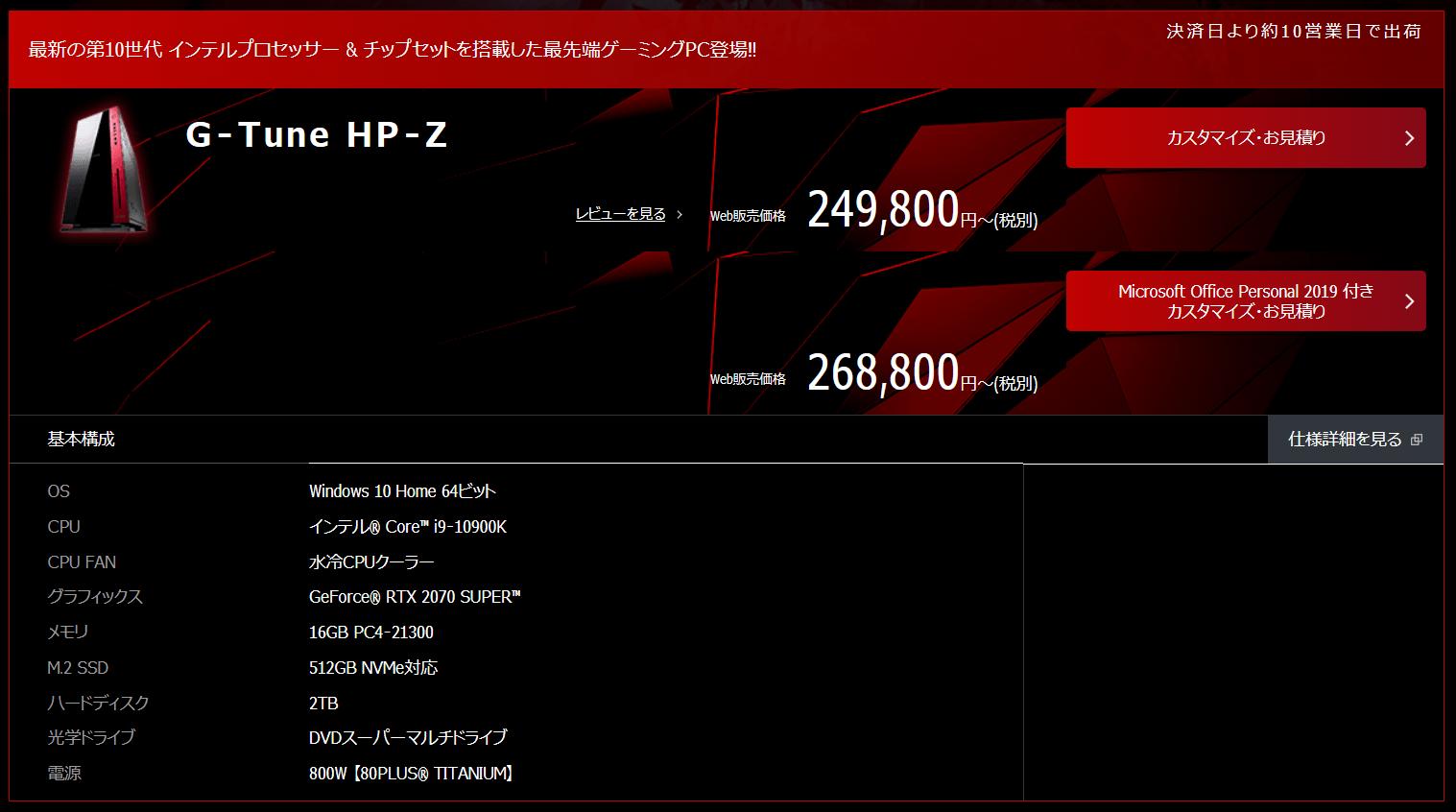 G-Tune MASTERPIECE HP-Z