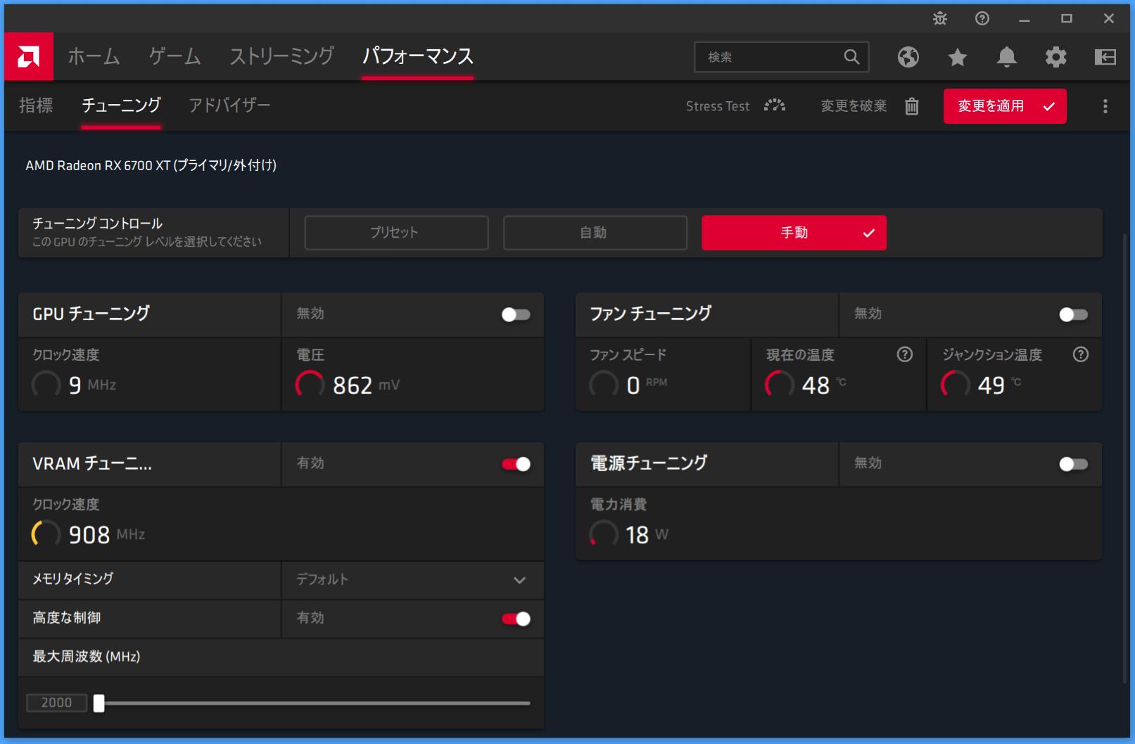 Radeon RX 6700 XT_Radeon-Setting_5_VRAM-Clock