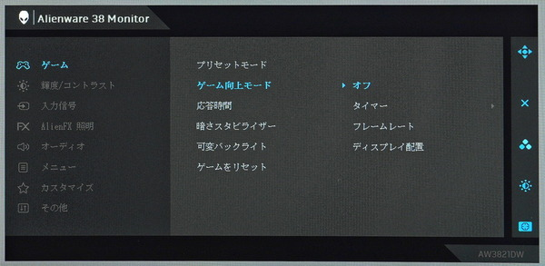 Alienware AW3821DW_OSD_game-function