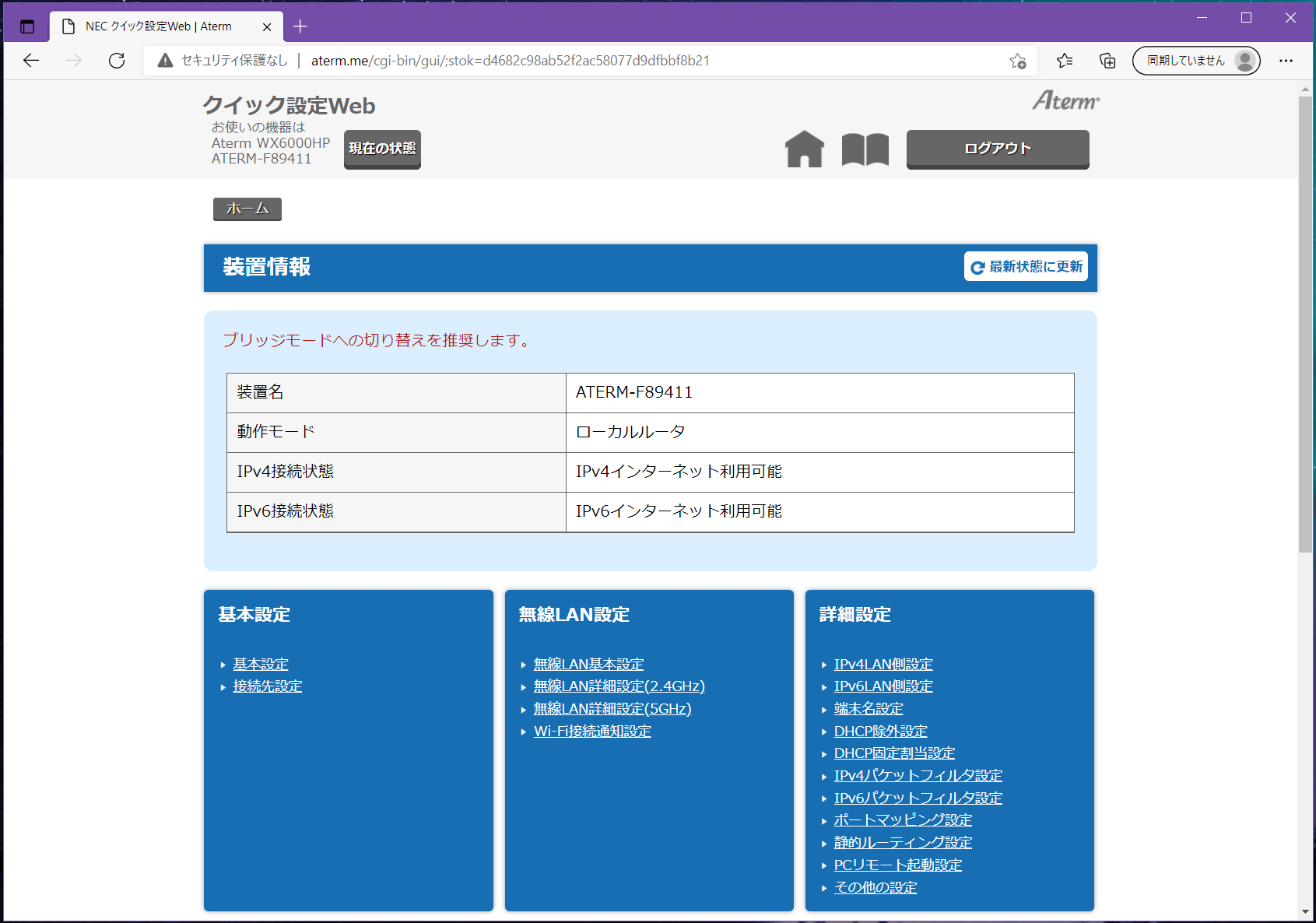 Aterm WX6000HP_settings_3