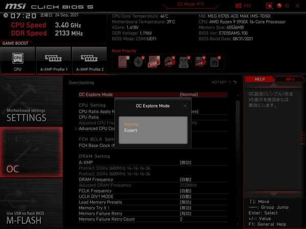 MSI MEG X570S ACE MAX_BIOS_OC_2