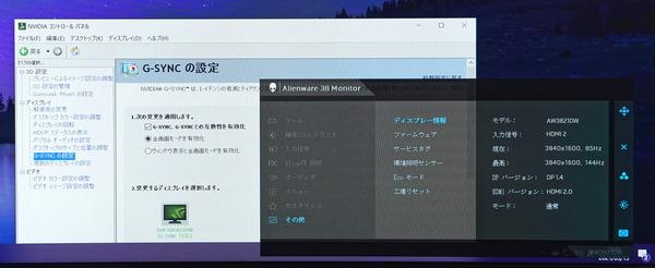Alienware AW3821DW review_02140_DxO