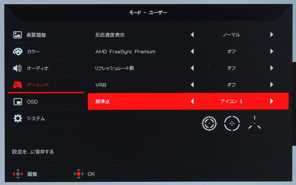 Acer Nitro XV282K KV_OSD_Crosshair