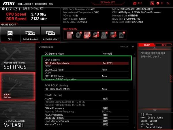 MSI MEG X570S ACE MAX_BIOS_OC_4