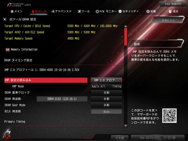 ASRock Z590 PG Velocita_BIOS_OC_16