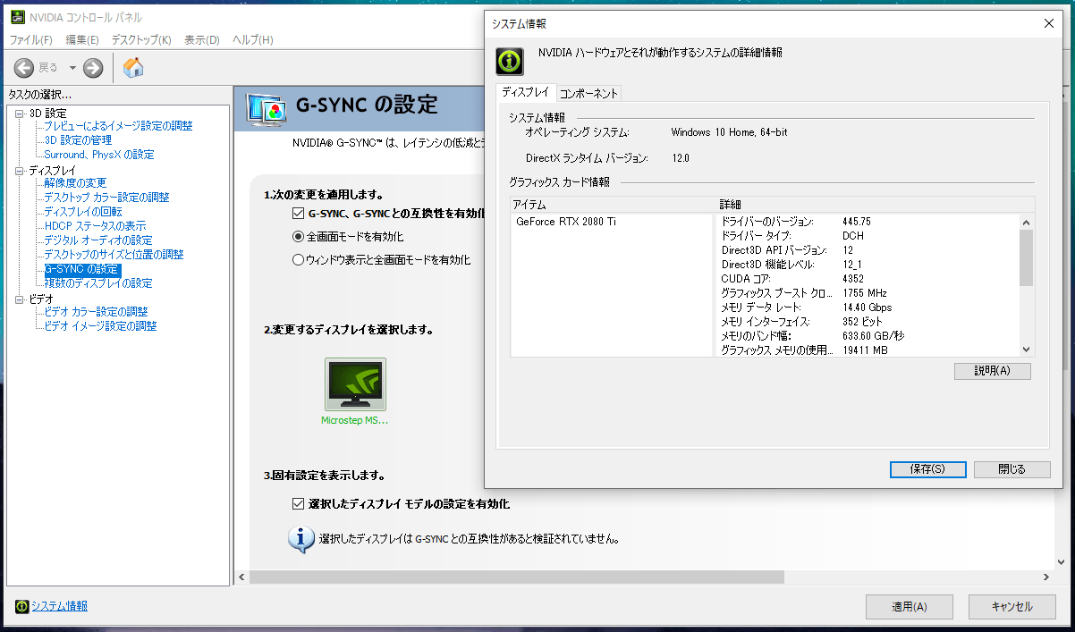 MSI OPTIX MAG251RX_G-Sync CP_445.75