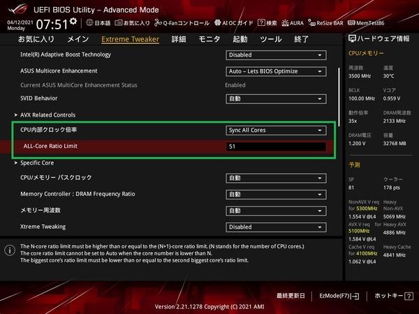 ASUS ROG MAXIMUS XIII HERO_BIOS_OC_4