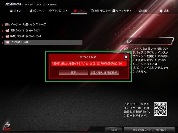 ASRock B550 PG Velocita_BIOS_5