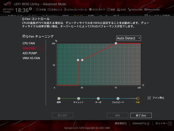 ASUS ROG STRIX Z590-I GAMING WIFI_BIOS_Fan_8