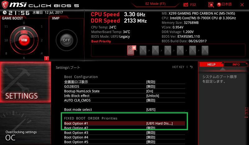 MSI X299 GAMING PRO CARBON AC_BIOS_10