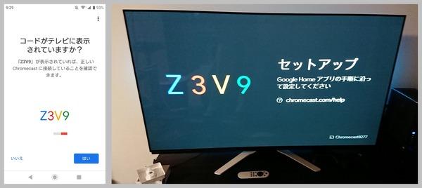 Google Chromecast v3_setup_4