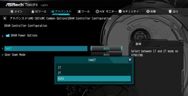 ASRock X470 Taichi_BIOS_OC_17