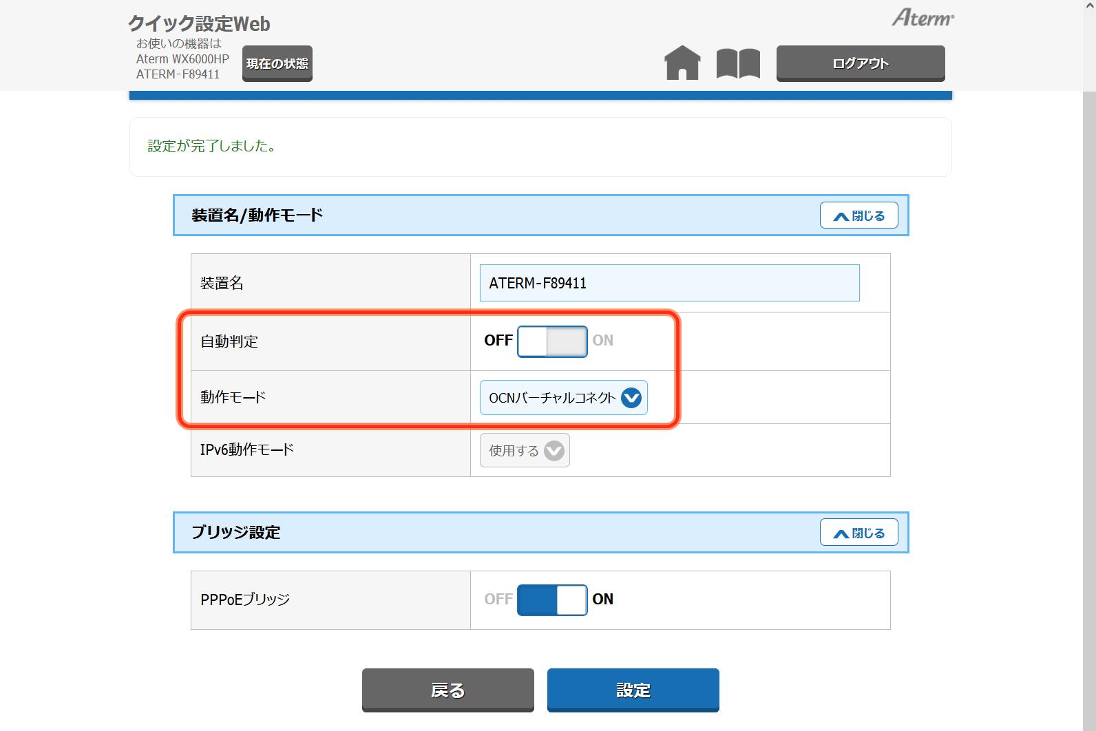 Aterm WX6000HP_settings_ipoe_5