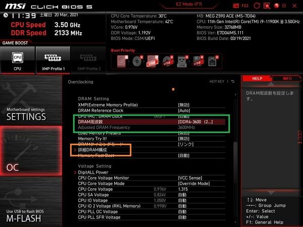 MSI MEG Z590 ACE_BIOS_OC_23