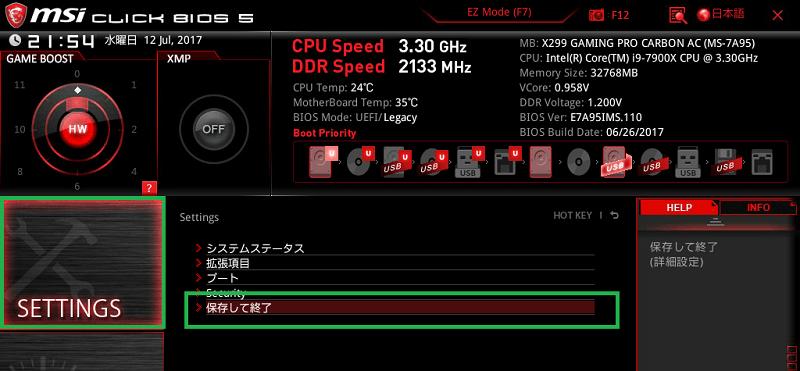 MSI X299 GAMING PRO CARBON AC_BIOS_3