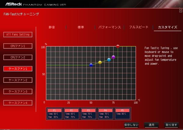 ASRock B550 PG Velocita_Fan_5