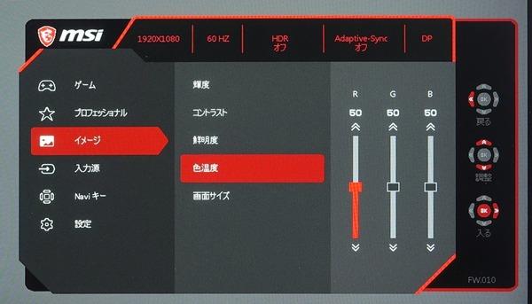 MSI OPTIX MAG251RX_OSD_White-Balance (2)