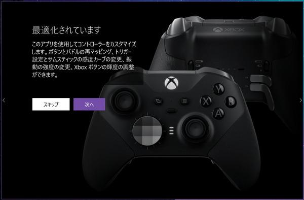 Xbox accessary_Elite2_guide (2)