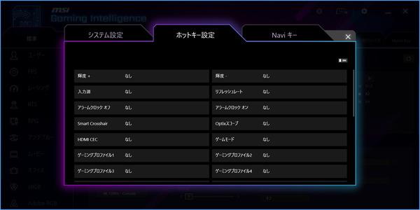 MSI Gaming OSD 2.0_6-2_config_Hot-Key