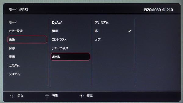 ZOWIE XL2746K_OSD_overdrive
