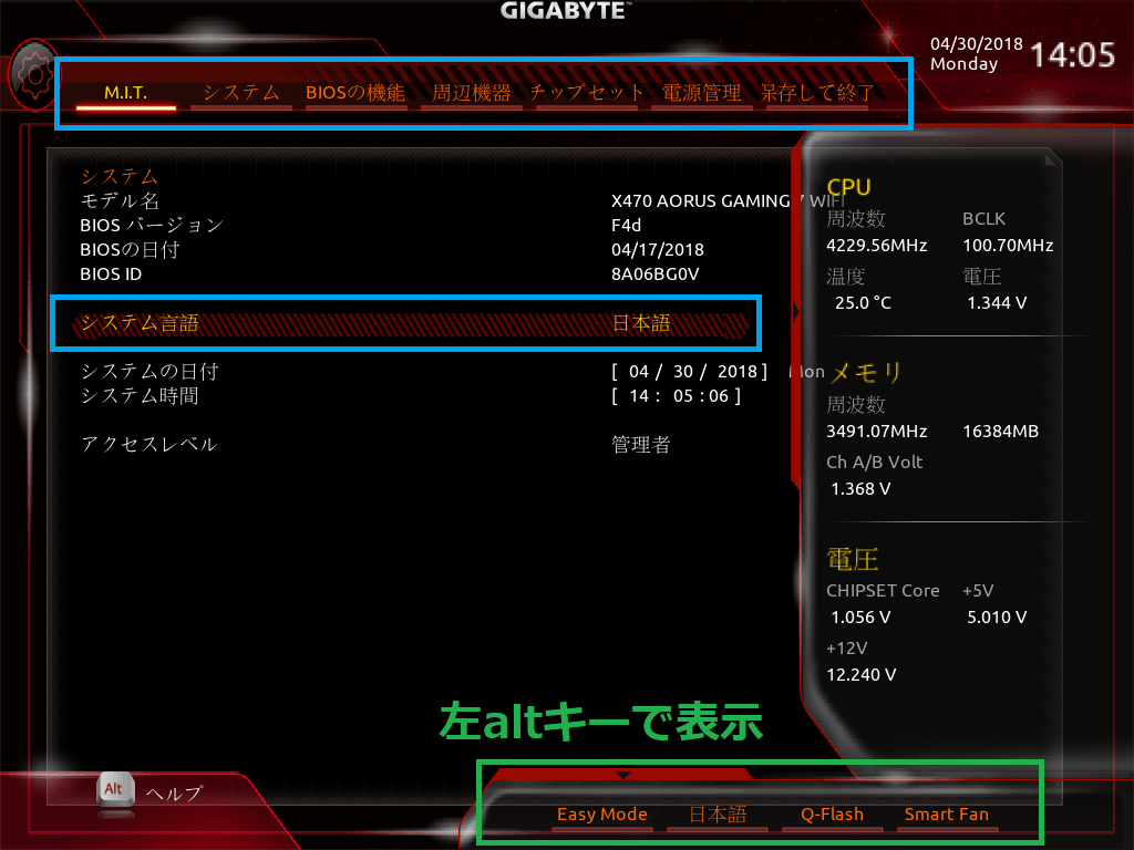 GIGABYTE X470 AORUS GAMING 7 WIFI_BIOS_2