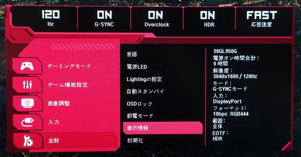 LG 38GL950G-B review_05951