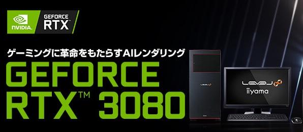 GeForce RTX 3080_PC-koubou