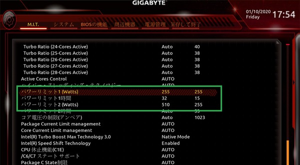 GIGABYTE C621 AORUS XTREME_BIOS_OC_13