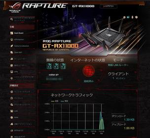 ASUS ROG Rapture GT-AX11000_dashboard_1