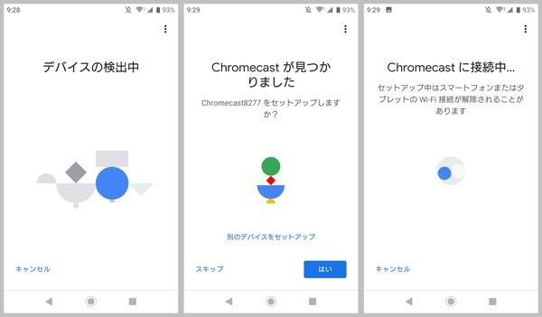 Google Chromecast v3_setup_3