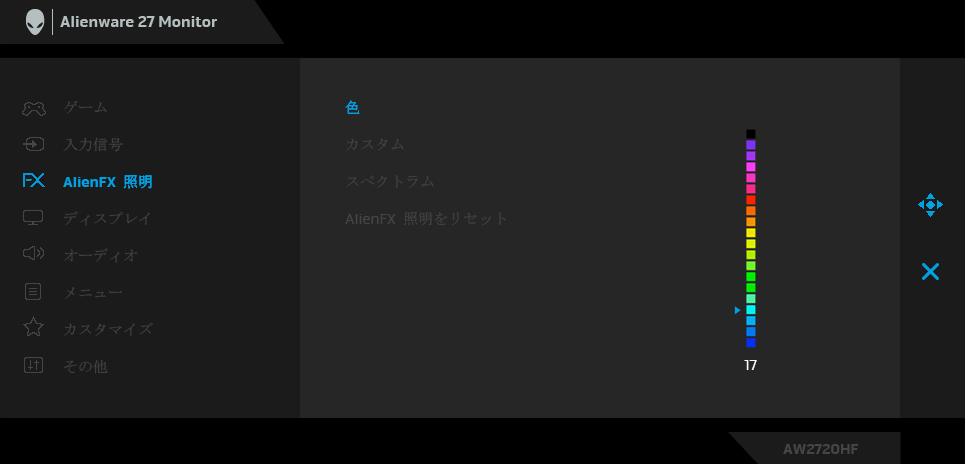 Alienware 27 AW2720HF_OSD_menu_AlienFX_color
