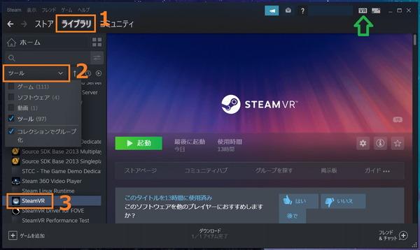 VALVE INDEX_setup_steam_2