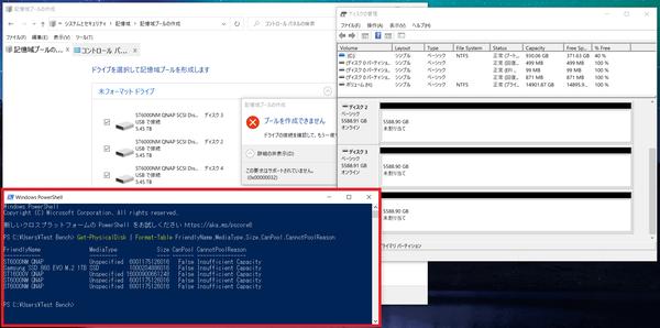 QNAP TL-D800C-S_Volume_make_Storage Pool_2