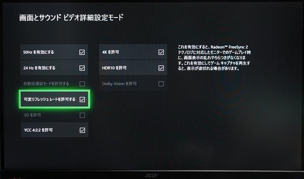 Xbox One X_FreeSync2