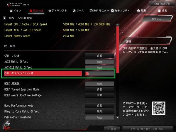ASRock Z590 Phantom Gaming-ITXTB4_BIOS_OC_11