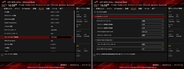 ASUS ROG STRIX B550-I GAMING_Fan-speed-horz