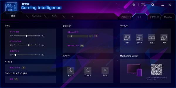MSI Gaming OSD 2.0_3_tool