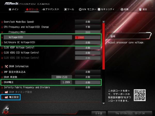 ASRock B550 PG Velocita_BIOS_OC_9