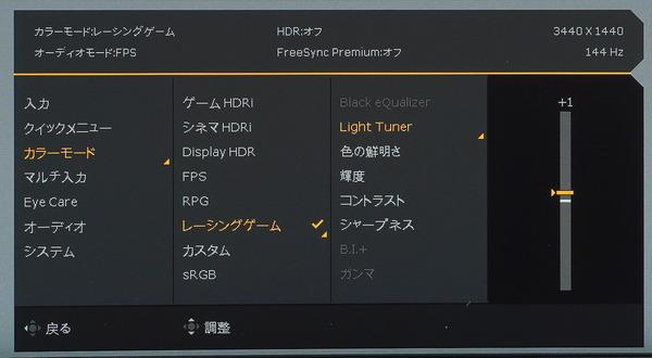 BenQ MOBIUZ EX3415R_OSD_Light-Tuner