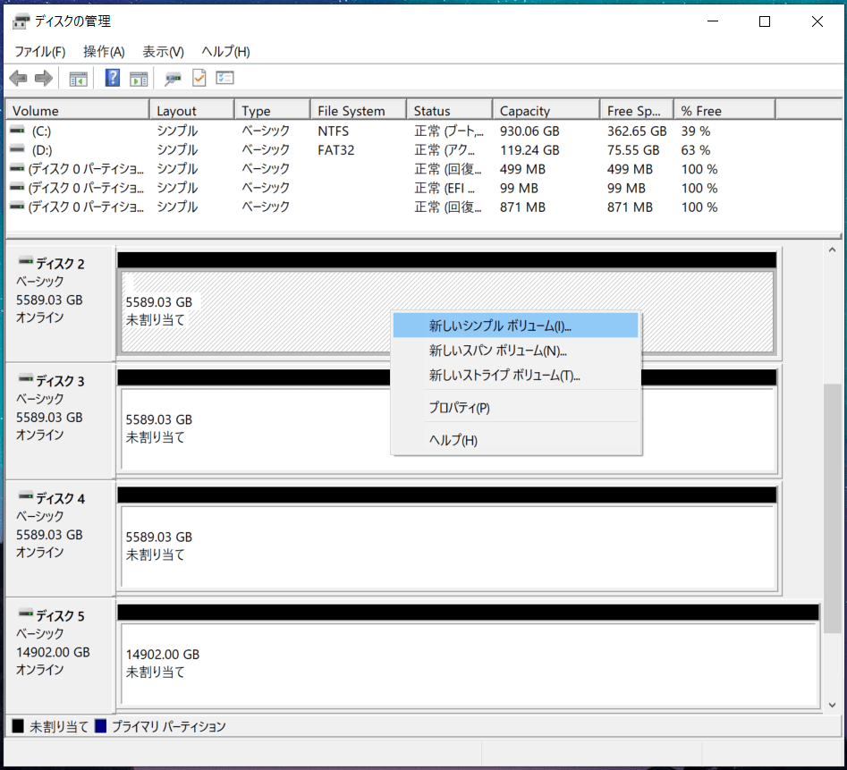 QNAP TL-D800C-S_Volume_make_2