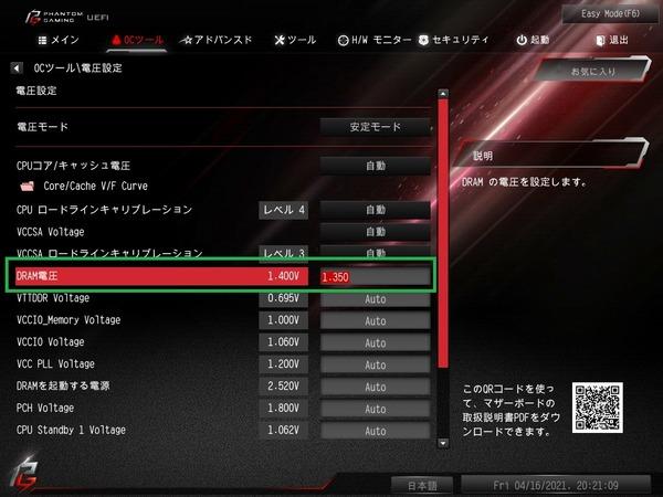 ASRock Z590 Phantom Gaming-ITXTB4_BIOS_OC_21
