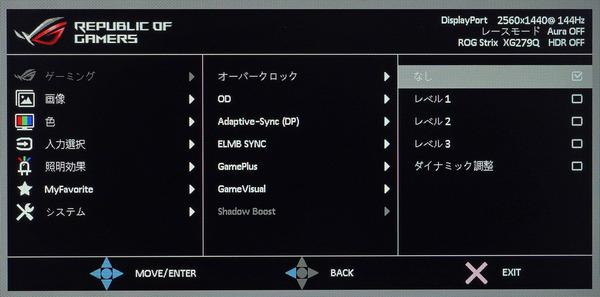ASUS ROG Strix XG279Q_OSD_Shadow Boost
