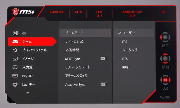 MSI Optix MPG321UR-QD_OSD_menu (2)