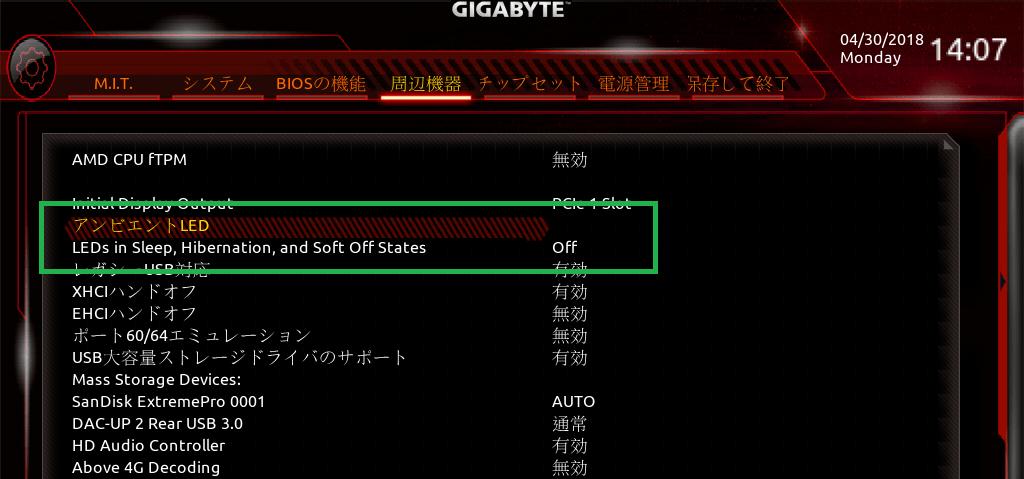 GIGABYTE X470 AORUS GAMING 7 WIFI_BIOS_11