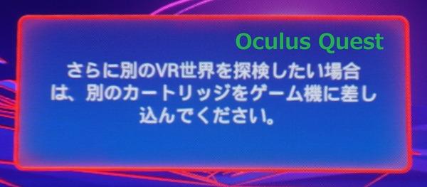 CVR_1_Oculus Quest_DxO