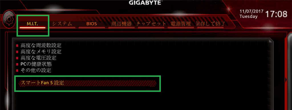 GIGABYTE C621 AORUS XTREME_BIOS_Fan_1