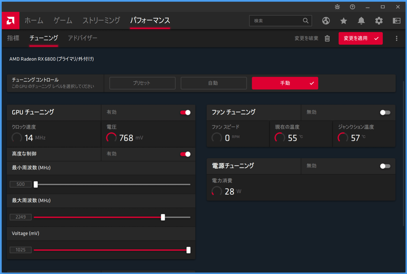 Radeon RX 6800_Radeon-Setting_4_GPU-Clock