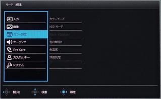 BenQ EX2780Q_OSD_menu_3_DxO
